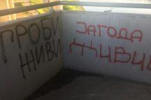 Grafiti u Beogradu kakve nismo navikli gledati