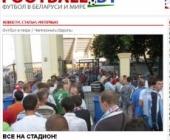Bjeloruski mediji: Svi na stadion!